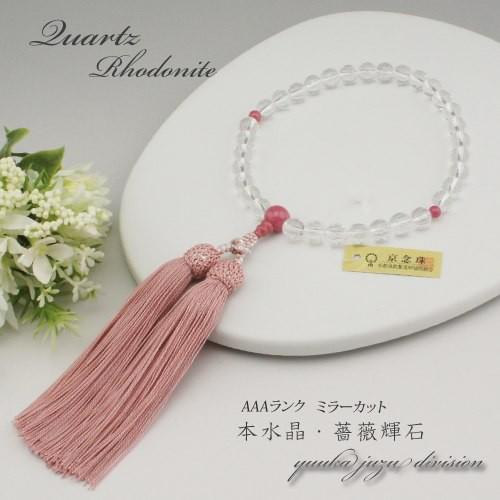【ミラーカット】【本水晶】【薔薇輝石】【ロード...