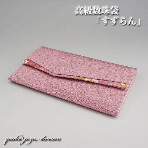 【すずらん】薄桜色【念珠袋】【数珠袋】【数珠】...