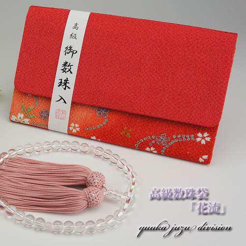 【花流】紅色【念珠袋】【数珠袋】【数珠】【念珠...
