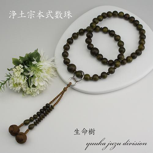 【数珠袋付き】【京念珠正規品タグ付】【生命樹】...