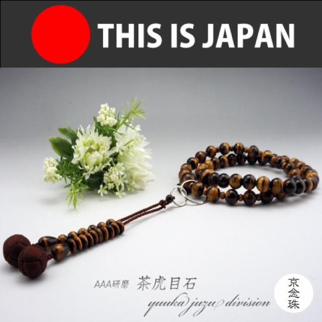【数珠袋付】【京念珠正規品タグ付】【虎目石】極...