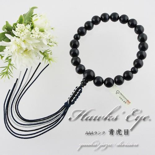 【数珠袋付き】【京念珠正規品タグ付】20珠 極上...
