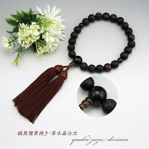 【数珠袋付】【京念珠正規品タグ付】【艶消し縞黒...