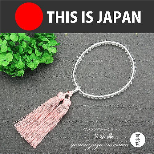 【本水晶】ミカン型【女性用】【数珠】【念珠】【...