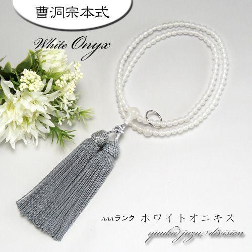 【白オニキス】8寸正絹房グレー色【曹洞宗】【女...
