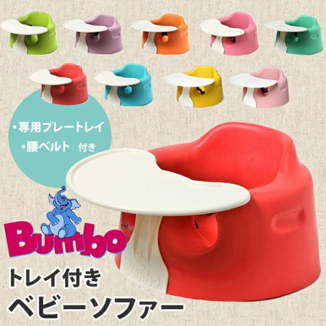 バンボ BUMBO コンボ パック COMBO PACK プレート...