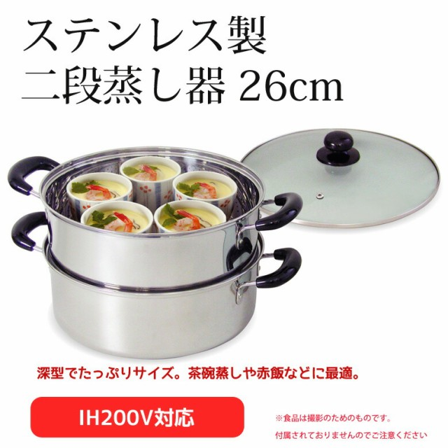 IH対応 ステンレス製 深型 二段蒸し器 26cm IH/鍋...
