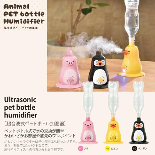 加湿器 ペットボトル アニマル ブタ 超音波式加湿...