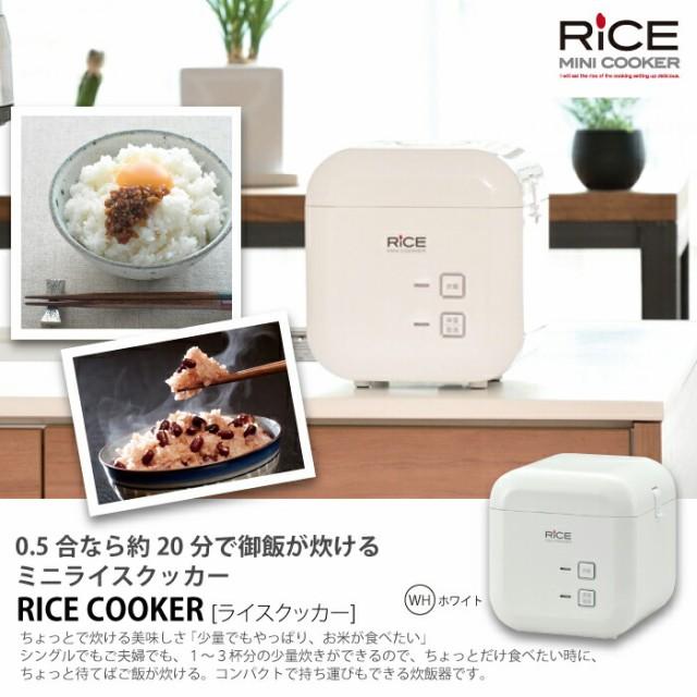ミニ炊飯器 0.5〜2合 ミニライスクッカー 炊飯器 ...