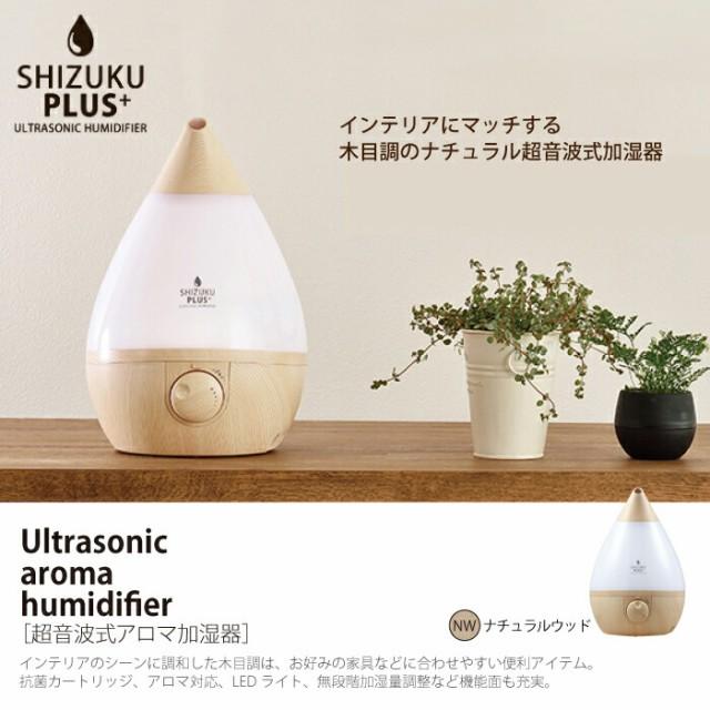 超音波式アロマ加湿器 アロマオイル対応 LEDライ...