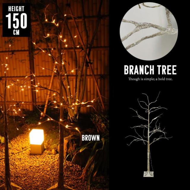 クリスマスツリー ツリー 枝ツリー 150cm ブラン...