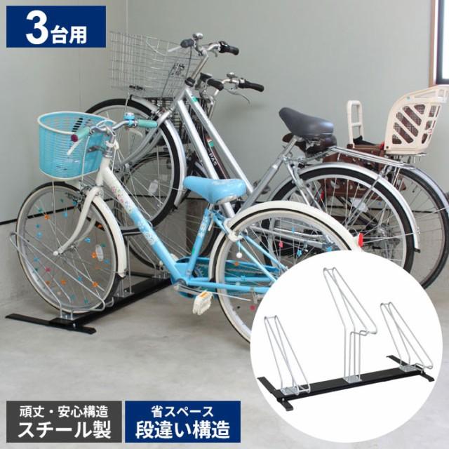 自転車 自転車スタンド 3台 サイクルスタンド 自...
