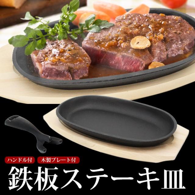 鉄板 プレート ステーキ皿 ステーキ ステーキプレ...