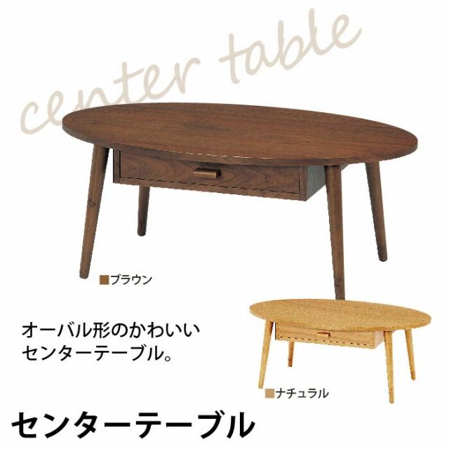 テーブル センターテーブル 80 リビングテーブル ...