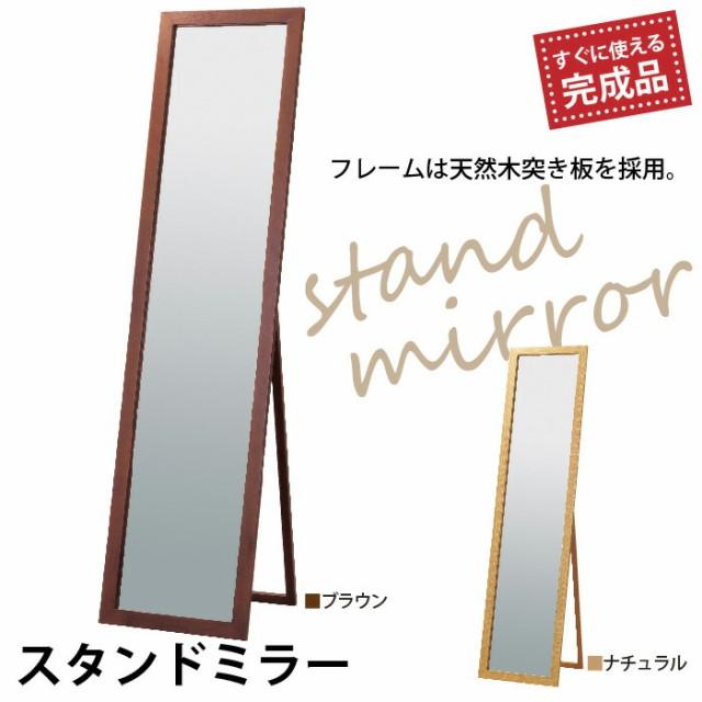 スタンドミラー 鏡 木製 40cm幅 姿見 全身鏡 全身...