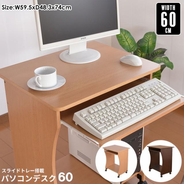 スライドトレー付 パソコンデスク 幅60 奥行50 ハ...