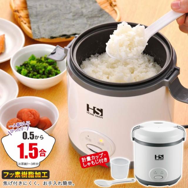 0.5〜1.5合炊き ミニ炊飯器 フッ素樹脂加工 しゃ...