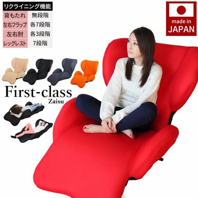 座いす 日本製 座椅子 デザイン座椅子 一人掛け ...