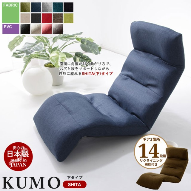 【代引不可】リクライニング座椅子 KUMO [下] 日...
