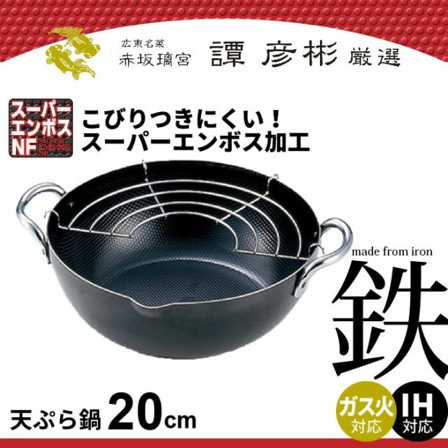 天ぷら鍋 20cm 鉄製 IH/ガス 両用 鉄 てんぷら鍋 ...