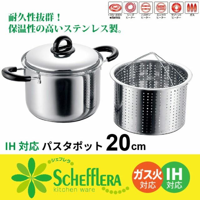 両手 鍋 なべ 日本製 パスタ鍋 20cm ステンレス製...