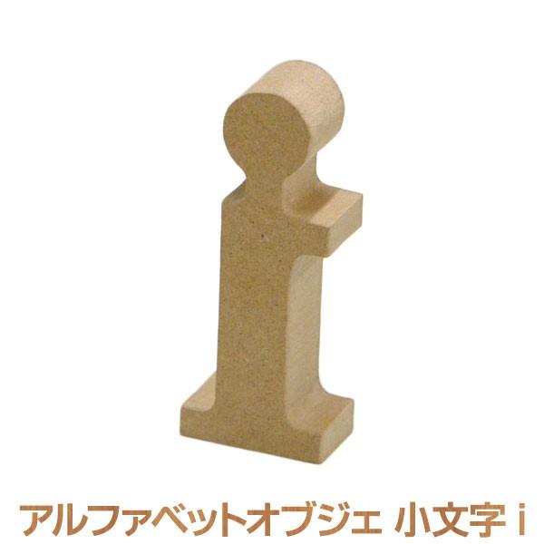 アルファベットレター i 小文字 オブジェクト 【...