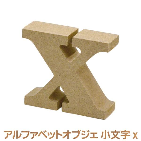 アルファベットレター x 小文字 オブジェクト 【...