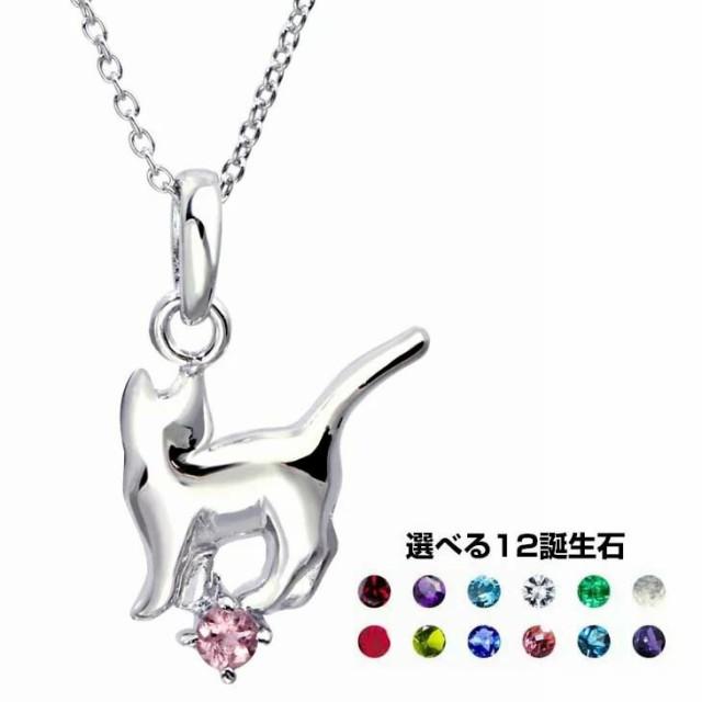 ネックレス レディース 猫 (ネコ ねこ) エンジェ...