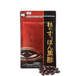 【送料無料】 杜のすっぽん黒酢 たっぷり豊富なア...