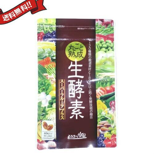【送料無料】 うるおいの里 丸ごと熟成生酵素 60...