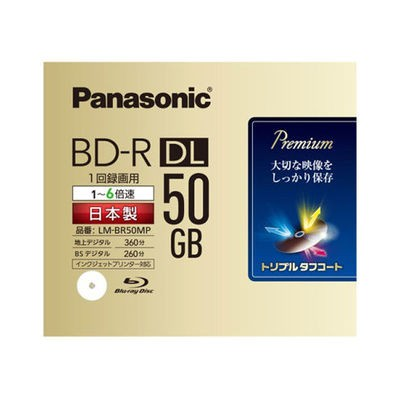 パナソニック  【送料無料】 LM-BR50MP 録画用6倍...