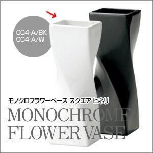 【送料無料】 ka562-WH モノクロフラワーベース ...