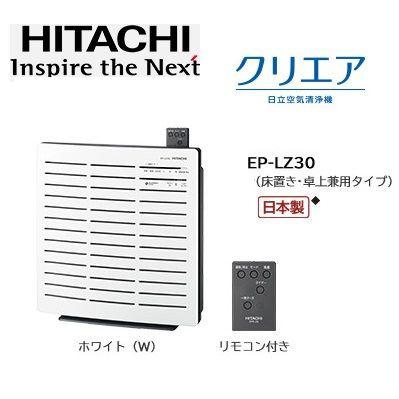 日立  【送料無料】 EP-LZ30-W コンパクトモデル...