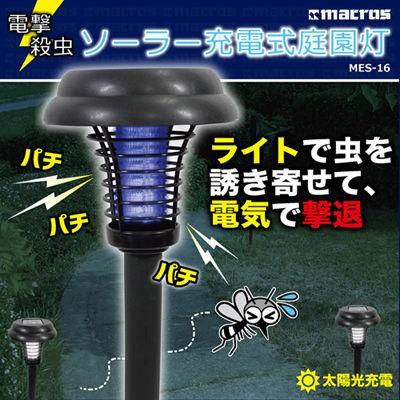 マクロス  【送料無料】 MES-16 電撃殺虫ソーラー...