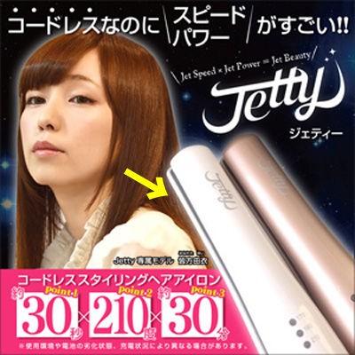 【送料無料】 df162-SWH JETTY コードレス ヘアア...