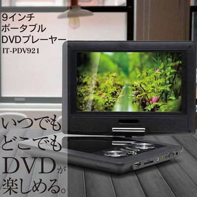 TOHO  【送料無料】 IT-PDV921 9インチポータ...