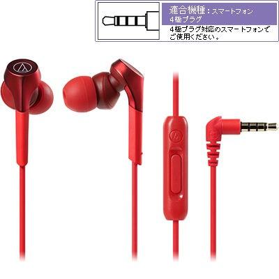 オーディオテクニカ  【送料無料】 ATH-CKS550XiS...