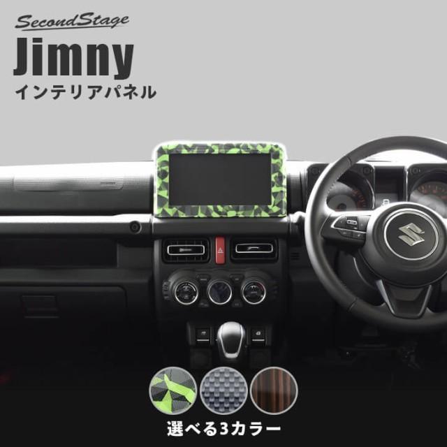 スズキ ジムニー JB64 ナビパネル 全3色 Jimny 内装パネル カスタムパーツ
