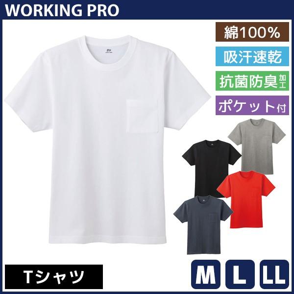 WORKING PRO ワーキングプロ クルーネックTシャツ 半袖丸首 ポケット付き Mサイズ Lサイズ LLサイズ グンゼ G
