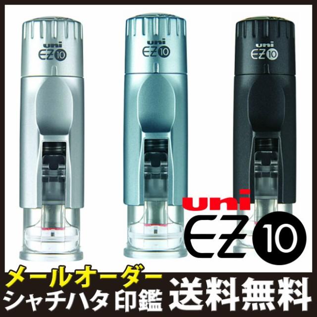 【送料無料】 ネーム印 EZ10 イージーテン メールオーダー uni【サイズ】10mm個人印鑑 ハンコ いんかん 就職祝い は