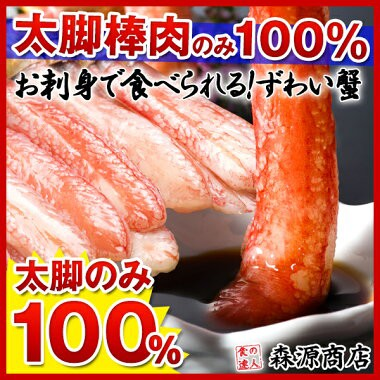年末予約お急ぎ下さい!太脚棒肉100%★お刺身で食べられる本ずわい蟹ポーション1kg《※冷凍便》送料無料_かに_カニ