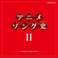 CD / アニメ / アニメソング史II -HISTORY OF ANIME SONGS- (Blu-specCD)