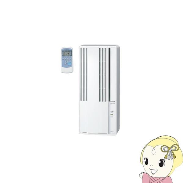 【在庫僅少】【冷房専用】CW-1619-WS コロナ ウインドエアコン4〜6畳(窓用) シェルホワイト