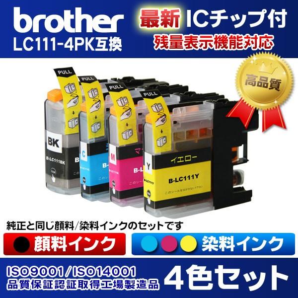 【メール便送料無料】最新ICチップ付brother ブラザープリンターインク [IB8-set] DCP-J952N-B 互換インクカートリッジ 111 互換 LC111-4