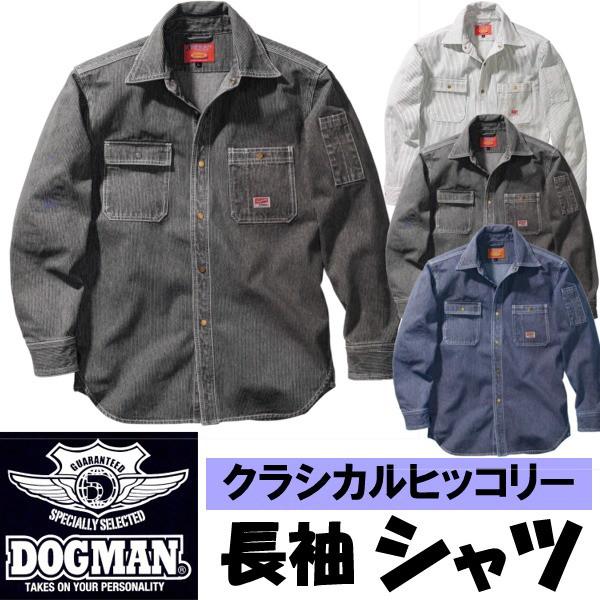 長袖シャツ 作業シャツ クラシカルヒッコリーシャツ cs-8111