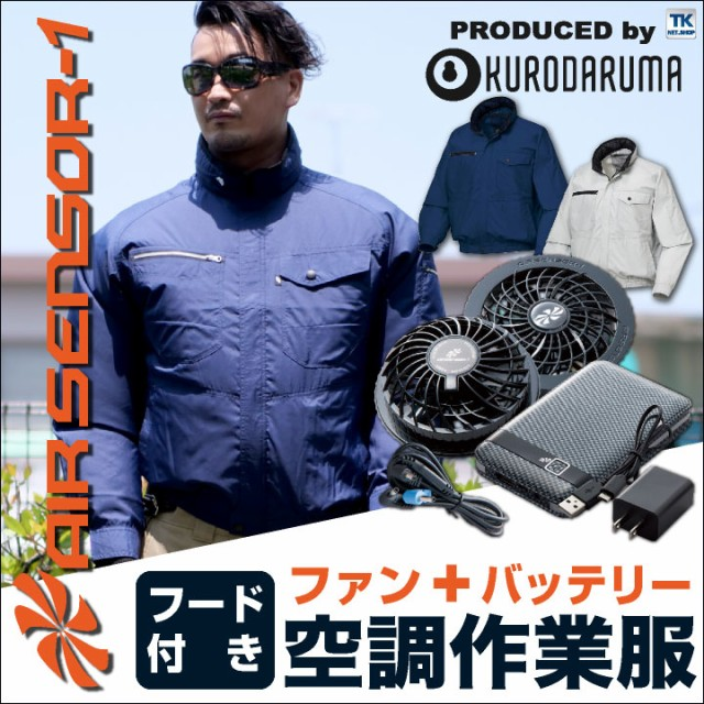空調服 リチウム ファン付き フード付き クロダルマ 空調服セット メンズ kd-258611-l 【空調服+ファン・リチウムイオンバッテリー】