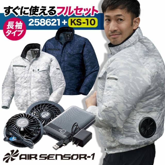 空調服 リチウム ファン付き 迷彩 クロダルマ 空調服セット メンズ kd-258621-l 【空調服+ファン・リチウムイオンバッテリーセット