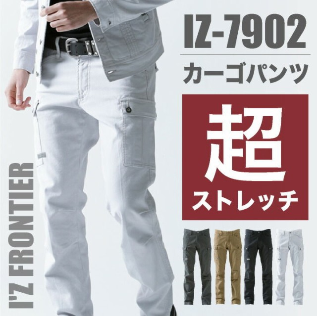 ストレッチカーゴパンツ 作業ズボン I'Z FRONTIER アイズフロンティア 作業服 作業着 if-7902