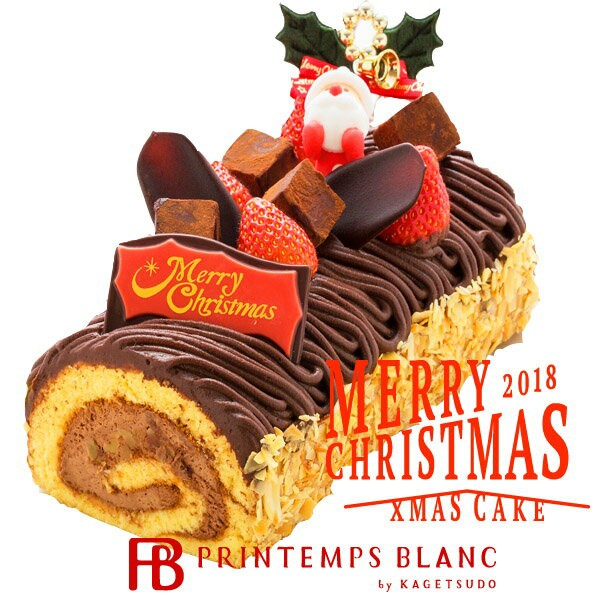 クリスマス限定バージョン!ノエル生しょこらモンブラン/送料無料/ロールケーキ/クリスマスケーキ/チョコレートケーキ