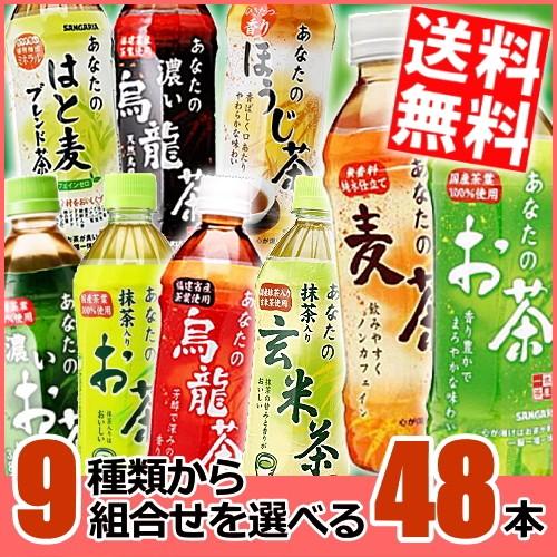 【送料無料】サンガリアあなたのお茶シリーズ選べるセット 500mlPET 48本(24本×2ケース)[麦茶/烏龍茶/緑茶/ブレンド茶]